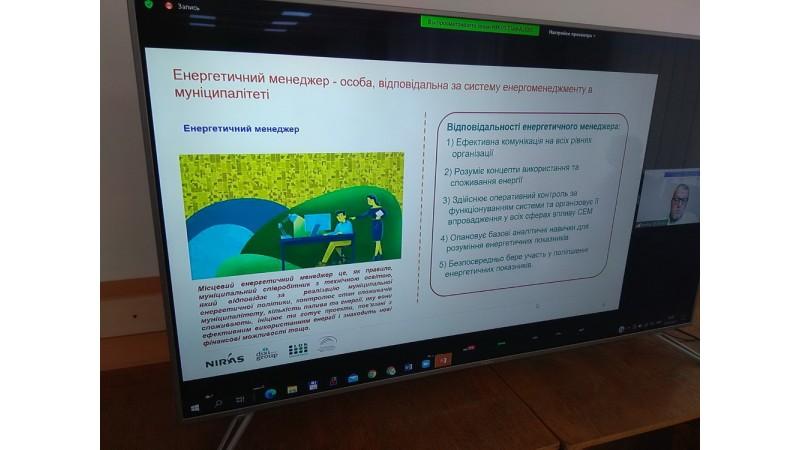 """Відбулася он-лайн зустріч в рамках сесії""""Стратегічна технічна підтримка у проведенні реформ у напрямку Енергоефективності та відновлювальних джерел енергії (STARTER)"""