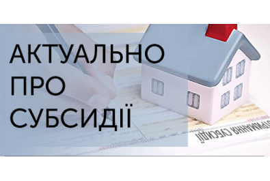 Нові зміни в правилах призначення житлових субсидій з травня 2021 року