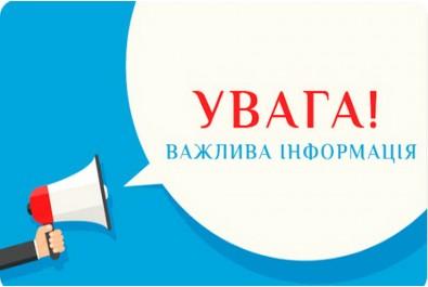 Шановні абоненти КП «НУВКГ» (водоканал)