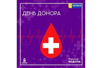 Шановні донори крові, а також колектив Ніжинського відділення Трансфузіології!