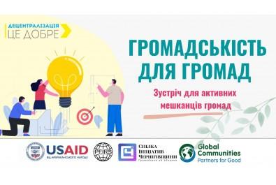Програма DOBRE запрошує до навчання в Чернігівській  літній школі громадського активіста