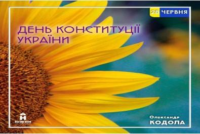 Шановна ніжинська громадо! Вітаю вас із Державним святом – Днем Конституції України!