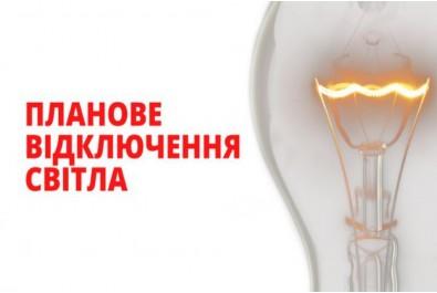 Відбудеться планове відключення електроенергії