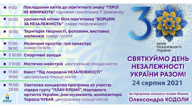 План заходів до Дня Державного Прапора та 30 –ї річниці незалежності України
