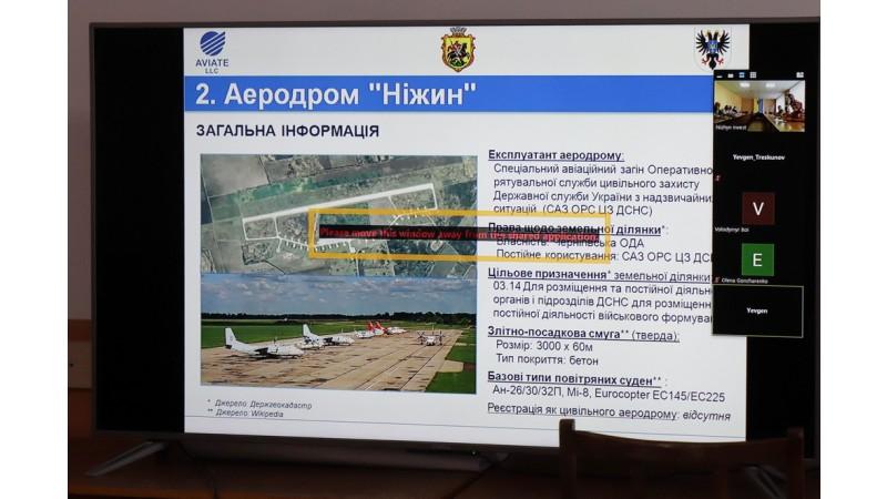 """Продовжується робота над створенням авіаційно-логістичного комплексу з мультимодальних перевезень на базі аеродрому""""Ніжин"""""""