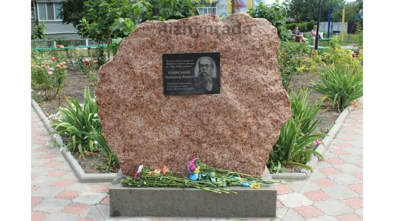 Вшанували пам'ять, автора слів пісні «Молитва за Україну», перекладу «Щоденника» Т. Г. Шевченка Кониського Олександра Яковича.