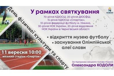 """Запрошуємо вас 11 вересня о 10-00 год. на святкування Дня фізичної культури та спорту, яке відбудеться на міському стадіоні """"Спартак""""."""