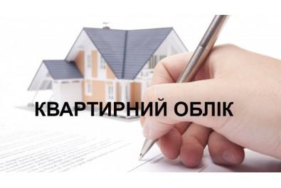 Оголошення про перереєстрацію громадян, які перебувають на квартирному обліку за місцем проживання у виконавчому комітеті Ніжинської міської ради