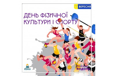 Шановні спортсмени, тренери, гості, всі прихильники фізкультурно-спортивного руху та здорового способу жит