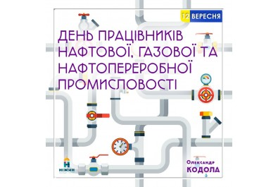 Шановні працівники нафтової, газової та нафтопереробної промисловості!
