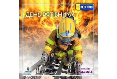 Шановні працівники цивільного захисту, аварійно-рятувальних служб та пожежної охорони!