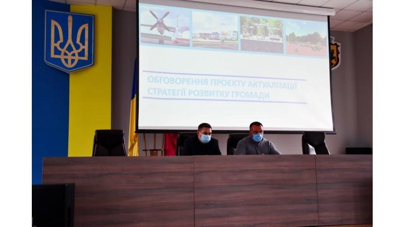 Відбулась презентація проекту актуалізованої (оновленої стратегії ) розвитку Ніжинської територіальної громади 2027