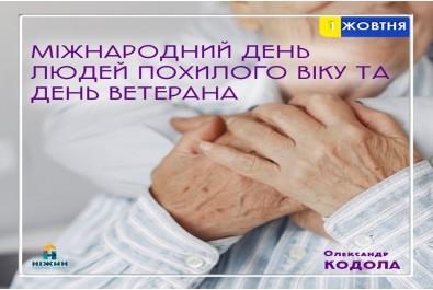 1 жовтня Україна відзначає Міжнародний день людей похилого віку та День ветерана