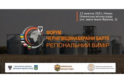 22 жовтня о 10:30 у великій залі Ніжинської міської ради розпочнеться форум «Чернігівщина&країни Балтії. Регіональний вимір».