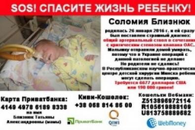 Врятуємо життя дитини
