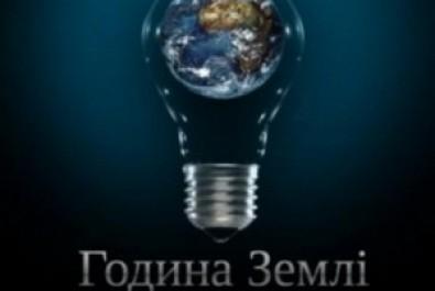 19 березня пройде щорічна всесвітня кампанія «Година Землі»